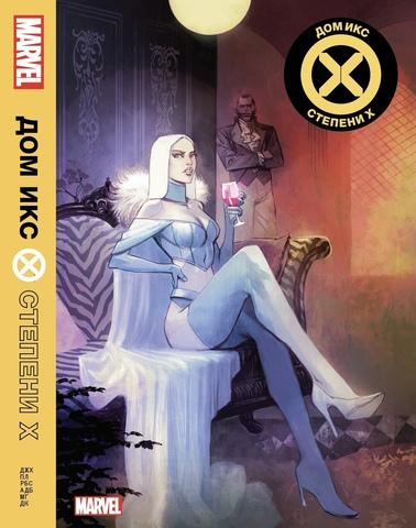 Дом Икс/Степени X (Эксклюзивное издание для «Чук и Гик») (ПРЕДЗАКАЗ)