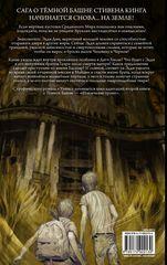 Тёмная башня: Извлечение троих. Книга 1. Узник