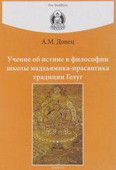 Донец. А. М. Учение об истине в философии школы мадхьямика-прасангика традиции Гелуг
