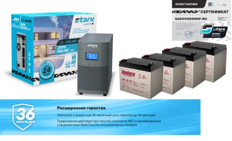 Комплект ИБП STARK COUNTRY 2000 ONLINE+GPL 12-75