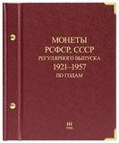 Альбом «Монеты РСФСР, СССР регулярного выпуска. 1921–1957».  По годам Том 3