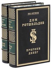Дом Ротшильдов в 2х томах