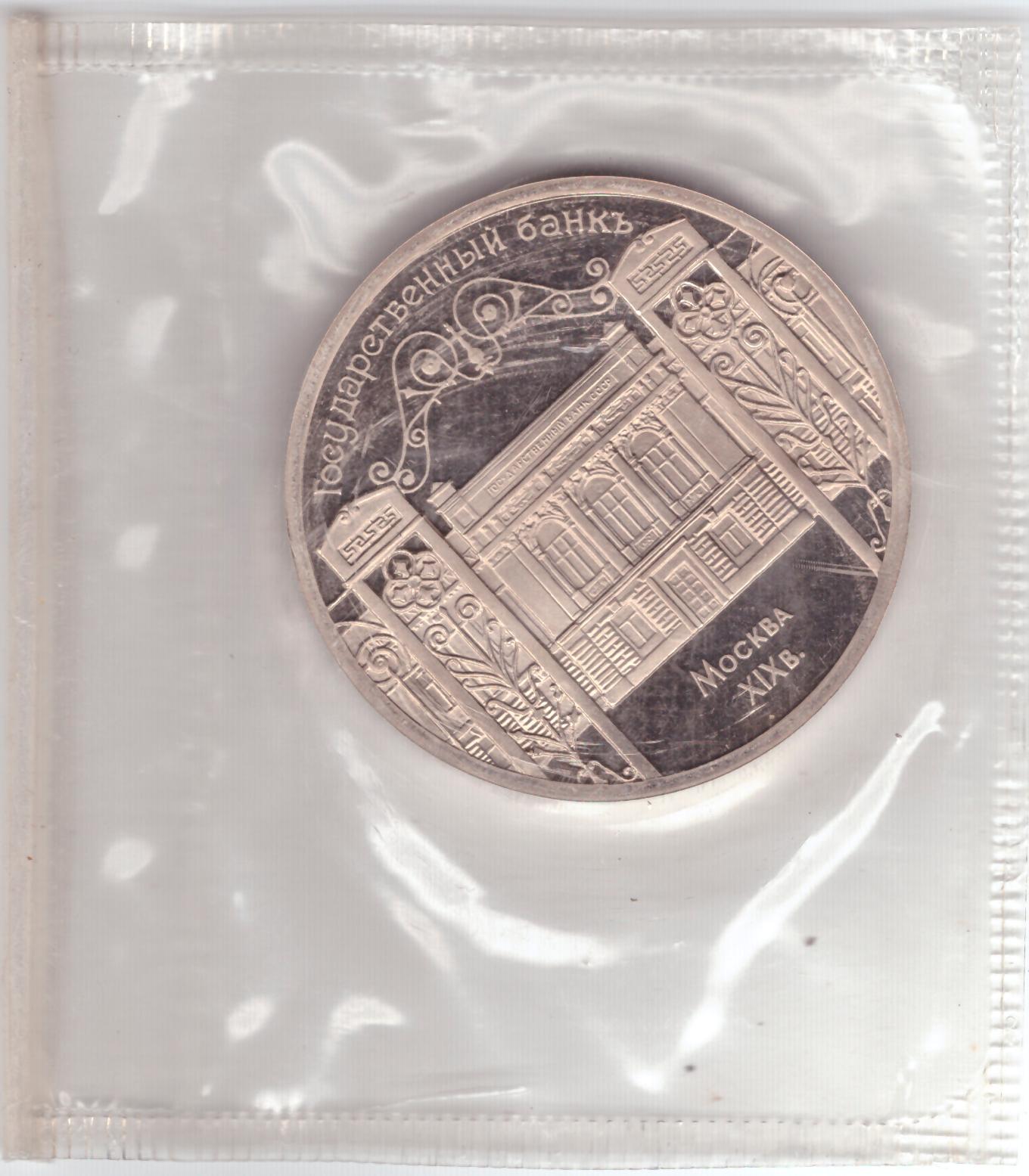5 рублей 1991 года Госбанк в банковской запайке PROOF №6