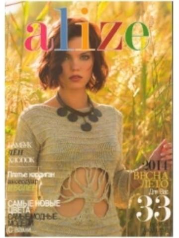 Журнал ALIZE Весна-Лето - 33 модели