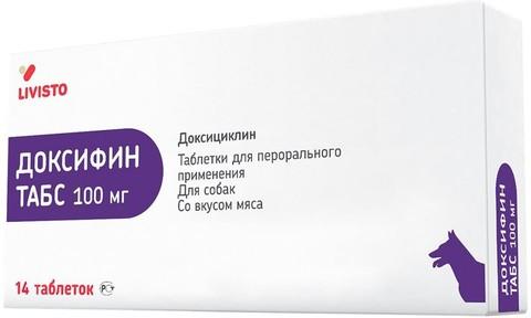 Доксифин 100 мг. 14 таб.
