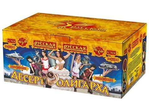 РС7630 Десерт олигарха (1,0