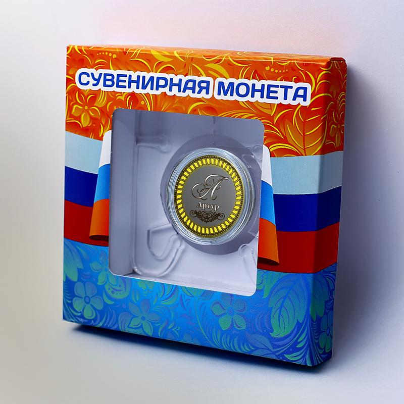 Артур. Гравированная монета 10 рублей в подарочной коробочке с подставкой