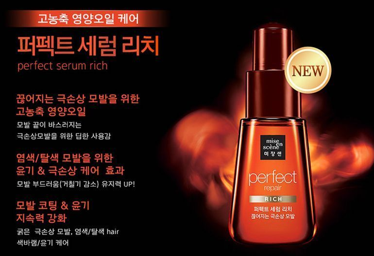 Сыворотка- масло для волос Mise En Scene (70мл)