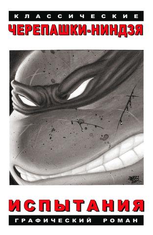 Классические Черепашки-Ниндзя: Испытания