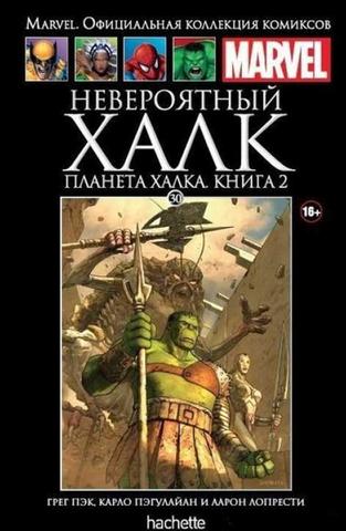 Ашет №30 Невероятный Халк. Планета Халка. Книга 2 (Б/У)