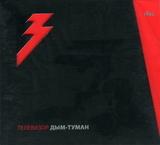 Телевизор / Дым-Туман (CD+DVD)