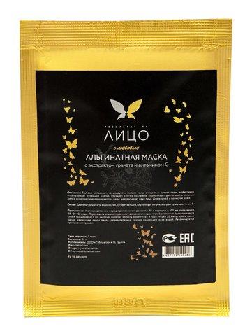Альгинатная маска с экстрактом граната и витамином С