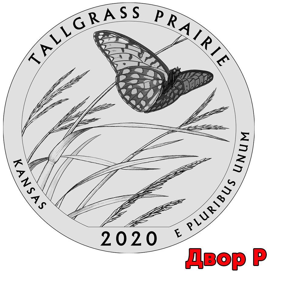 25 центов 55 - й парк США Национальный заповедник Толлграсс-Прери (Tallgrass Prairie) (двор P)