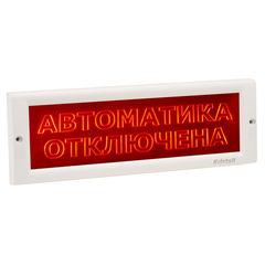 Световое табло КРИСТАЛЛ-12-CH / КРИСТАЛЛ-24-СН со скрытой надписью