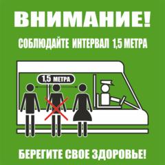 K84 Соблюдай дистанцию ожидая транспорт и во время поездки в поезде - знак, табличка