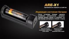 Зарядное устройство Fenix ARE-X1 (18650, 26650)*