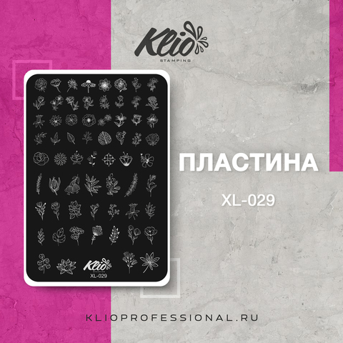 ПЛАСТИНА ДЛЯ СТЕМПИНГА KLIO PROFESSIONAL XL-029