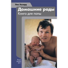 Лиа Хазард. Домашние роды. Книга для папы