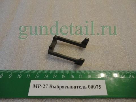 Эжектор (выталкиватель) МР-27