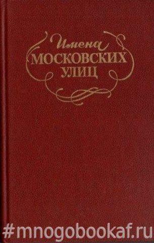 Имена московских улиц. Путеводитель