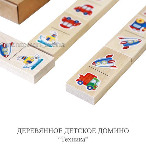 Настольная игра ДЕТСКОЕ ДОМИНО «Техника»