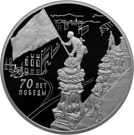 3 рубля. 70-летие Победы советского народа в Великой Отечественной войне. 2015 г. PROOF