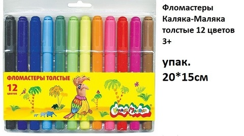 Фломастеры ФТКМ12 Каляка-Маляка 12 цв. толстые