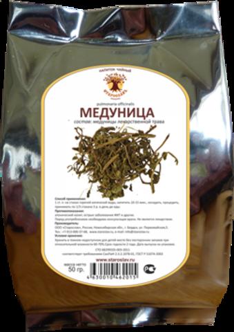 Медуница лекарственная (лист+стебель, 50гр.)