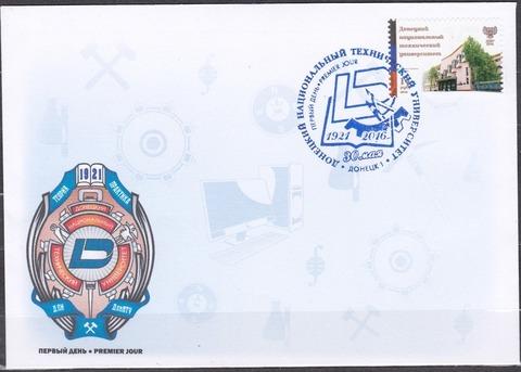 Почта ДНР(2016.05.30)КПД Донецкий национальный технический университет