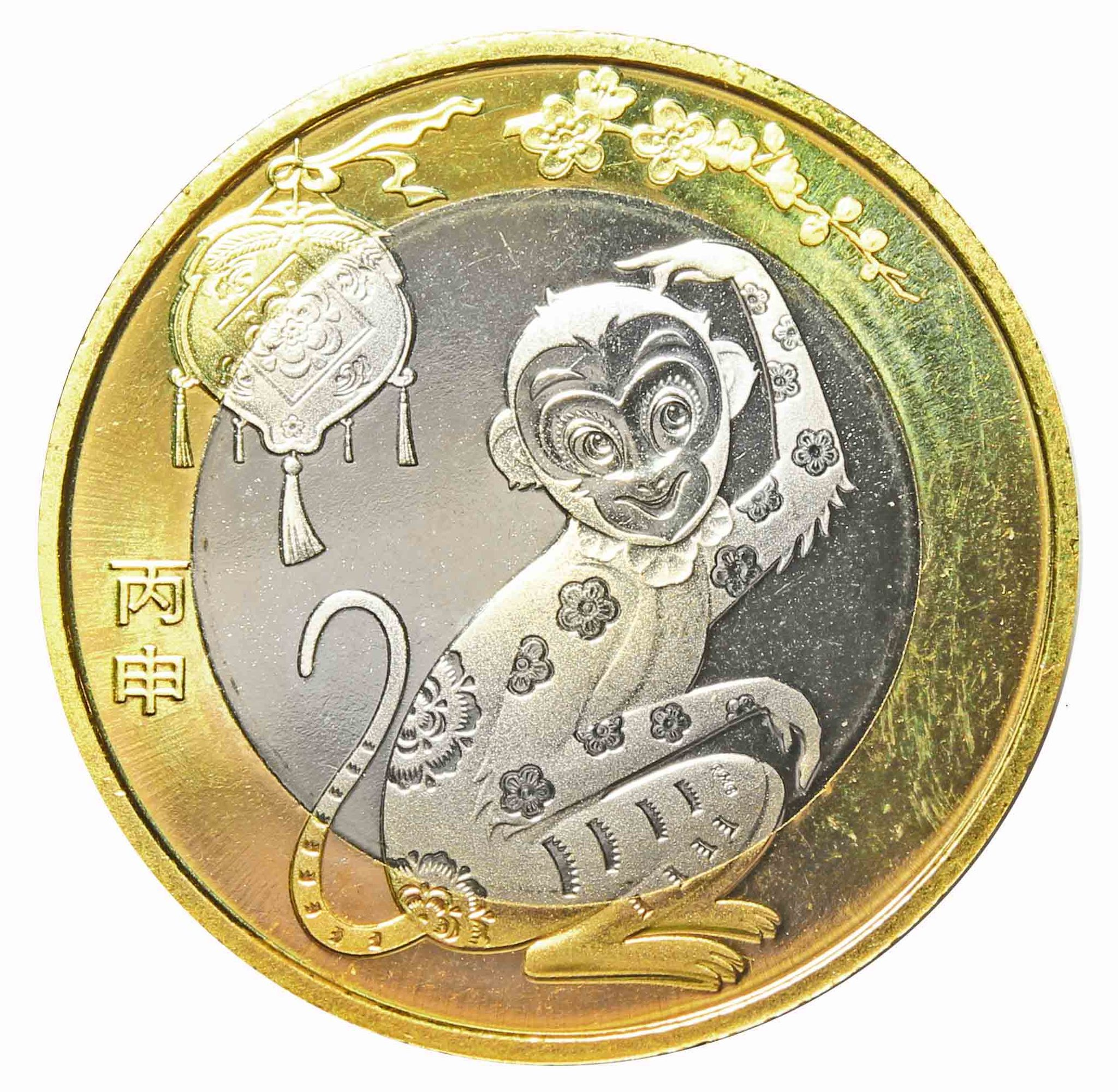 "10 юаней ""Год обезьяны"" 2016 год"