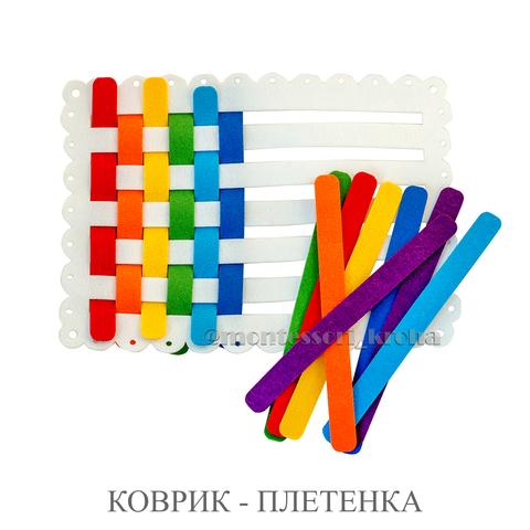 КОВРИК - ПЛЕТЕНКА