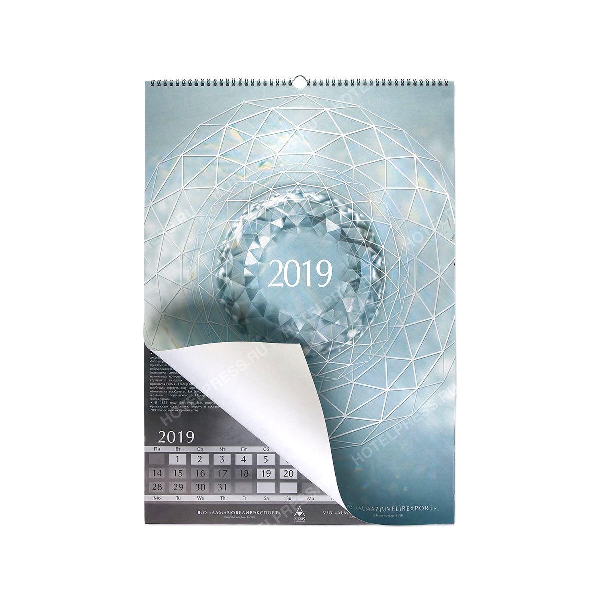 Календарь перекидной формата A2 размер 594х420 мм