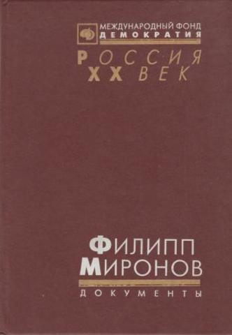 Филипп Миронов (Тихий Дон в 1917 - 1921 гг.). Документы и материалы