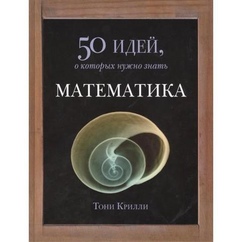 Математика. 50 идей, о которых нужно знать