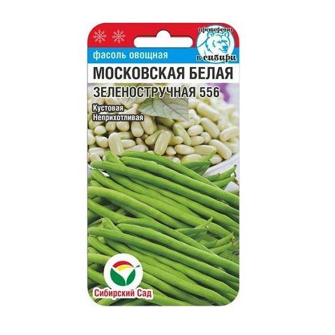 Московская белая Зеленоструч. 5гр фасоль (Сиб Сад)