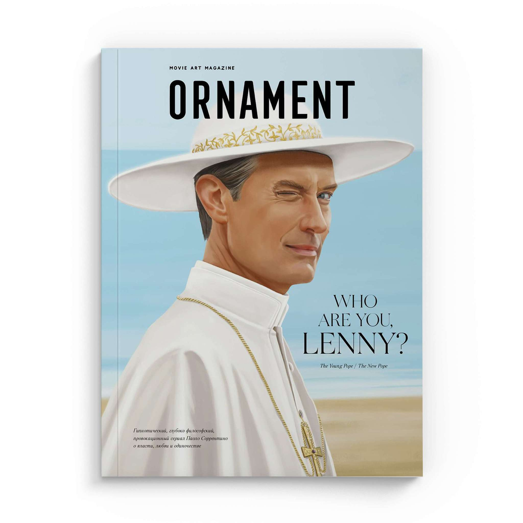 ORNAMENT / The Young Pope