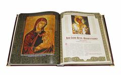 Православные иконы. Евстигнеев А.