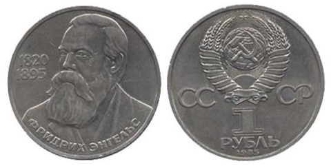 1 рубль 165 лет со дня рождения Фридриха Энгельса 1985 г.