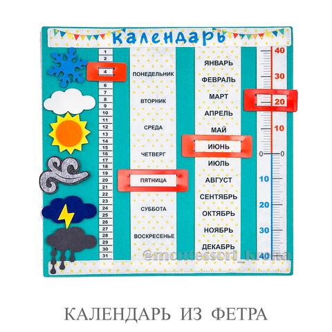 КАЛЕНДАРЬ ИЗ ФЕТРА