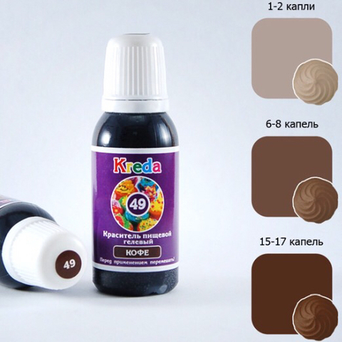 Краситель пищевой гелевый KREDA-S 49 КОФЕ