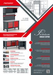 металлическая мебель серия Premium