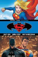 Супермен. Бэтмен. Супердевушка
