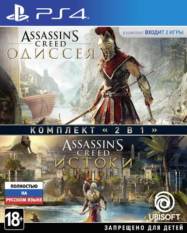 Assassin's Creed: Одиссея + Assassin's Creed: Истоки. Комплект (PS4, русская версия)