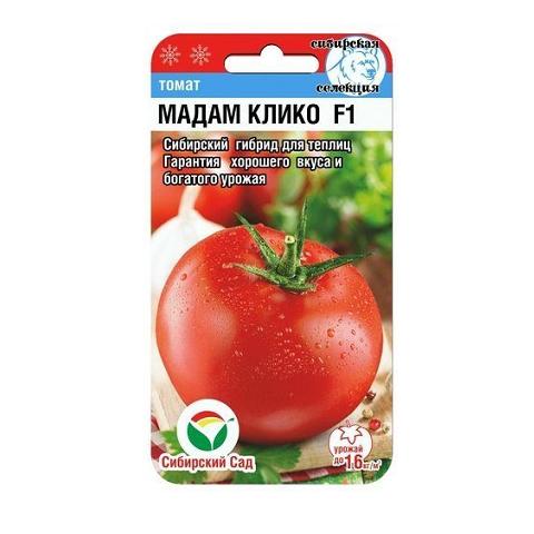 Мадам Клико F1 15шт томат (Сиб Сад)