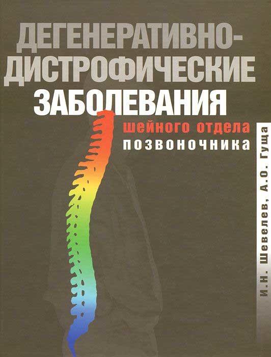 Лучшие книги по остеопатии Дегенеративно-дистрофические заболевания шейного отдела позвоночника deg_dist_zab_shein_otd_pozv.jpg