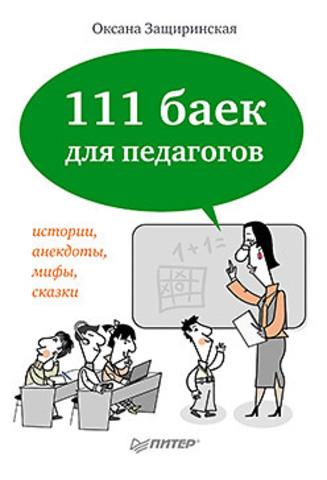 111 баек для педагогов