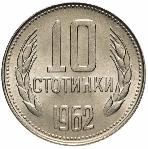 10 стотинки. Болгария. 1962 г. UNC