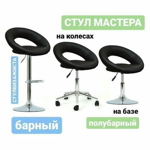 Полубарный стул мастера Mira (стул для маникюра/косметолога)