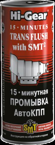 7006 15-минутная промывка АвтоКПП (содержит SMT2)  15 MINUTES TRANS PLUS with SMT2 444 мл(c, шт