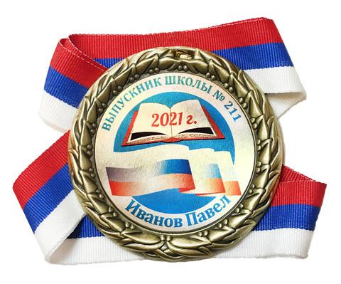 Медаль индивидуальная выпускнику с именем и номером школы (флаг + учебник)